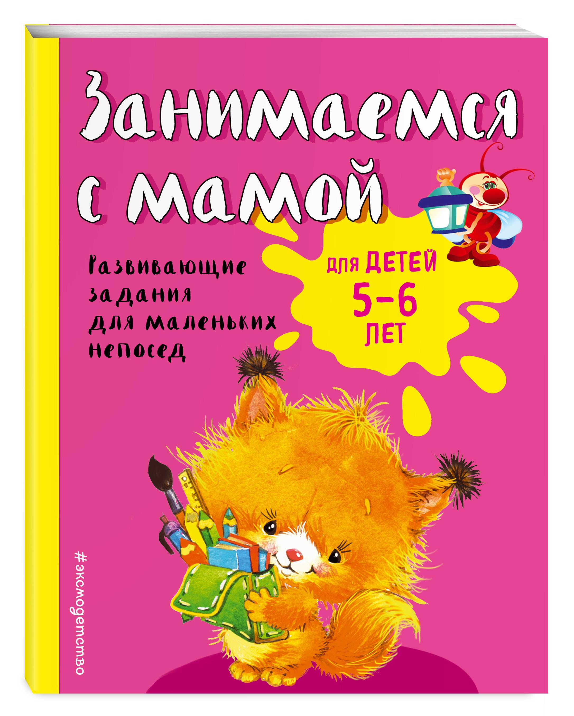 Смирнова Е.В. Занимаемся с мамой: для детей 5-6 лет вычитание для детей 5 6 лет