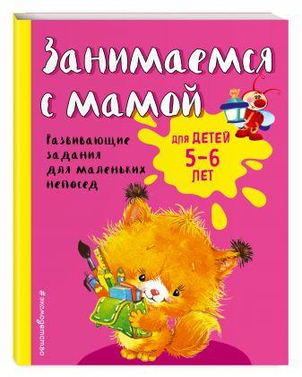 Е.В. Смирнова - Занимаемся с мамой: для детей 5-6 лет обложка книги