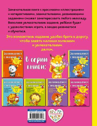 Занимаемся с мамой: для детей 5-6 лет Е.В. Смирнова