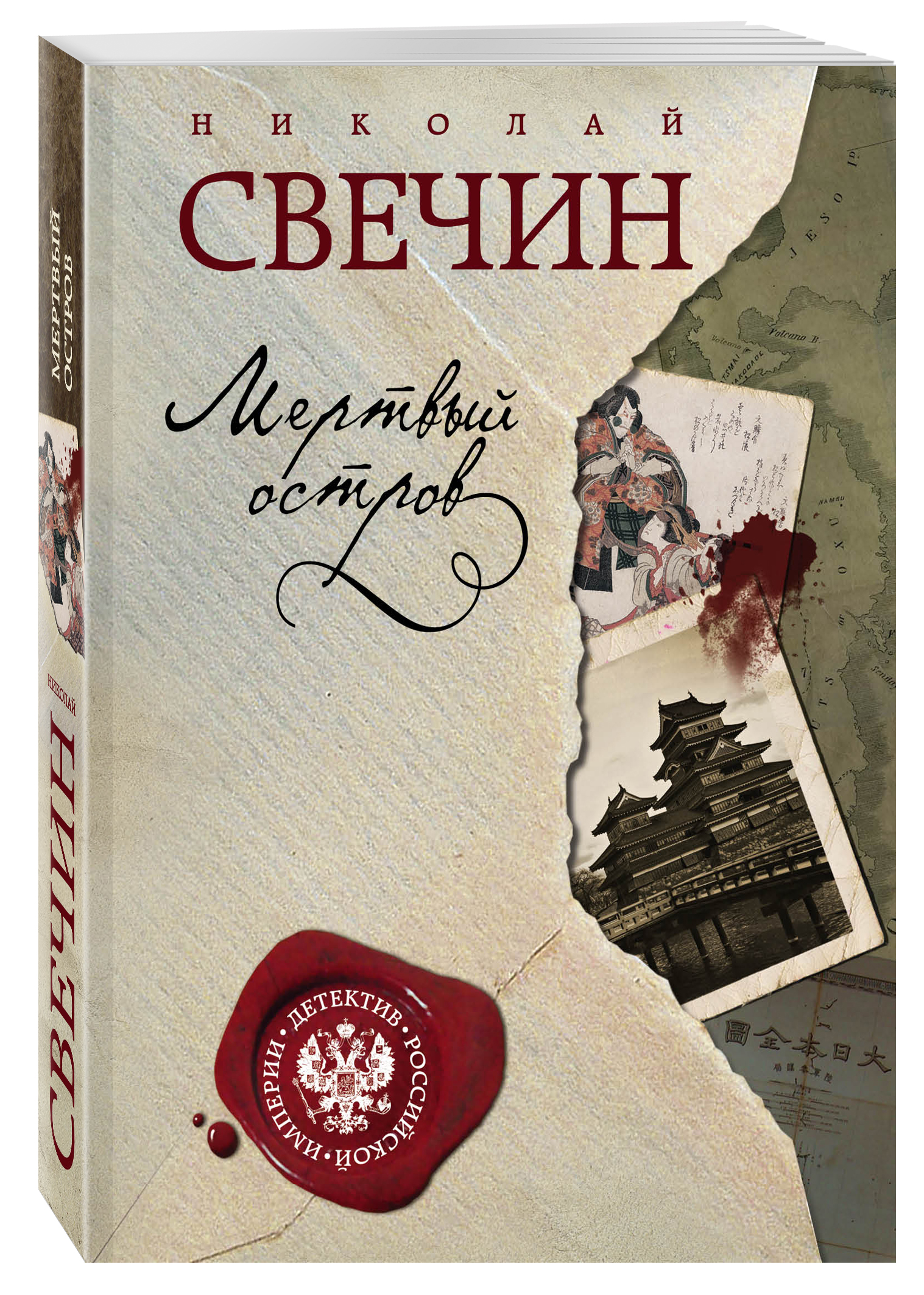 Николай Свечин Мертвый остров