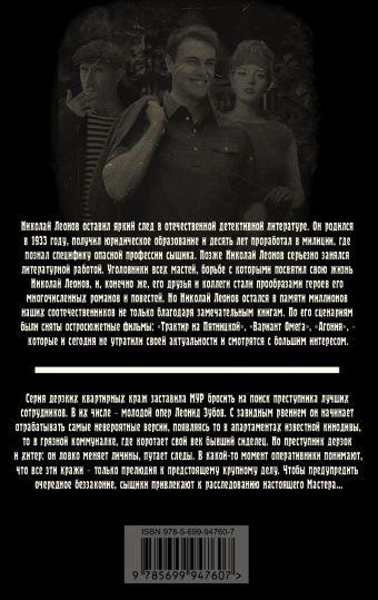 Мастер Николай Леонов