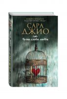 Джио С. - Тихие слова любви' обложка книги