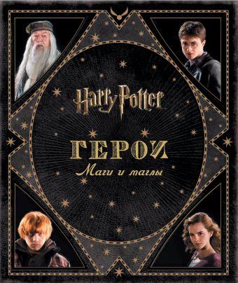 Гарри Поттер. Герои. Маги и маглы Ревенсон Д.