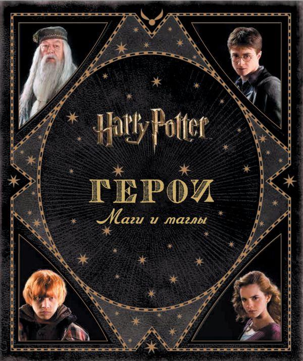 Ревенсон Д. Гарри Поттер. Герои. Маги и маглы