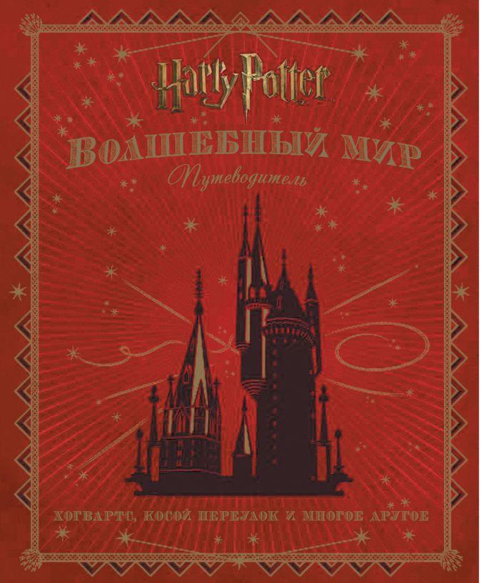 Ревенсон Д. - Гарри Поттер. Волшебный мир. Путеводитель обложка книги