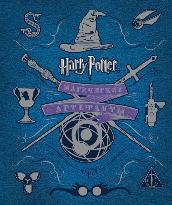 Ревенсон Д. Гарри Поттер. Магические артефакты