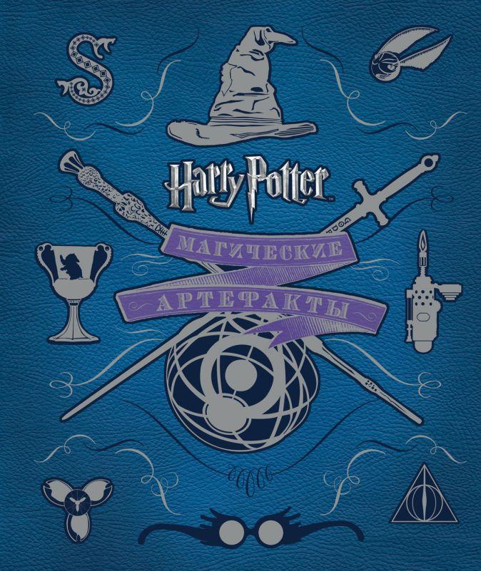 Гарри Поттер. Магические артефакты Ревенсон Д.