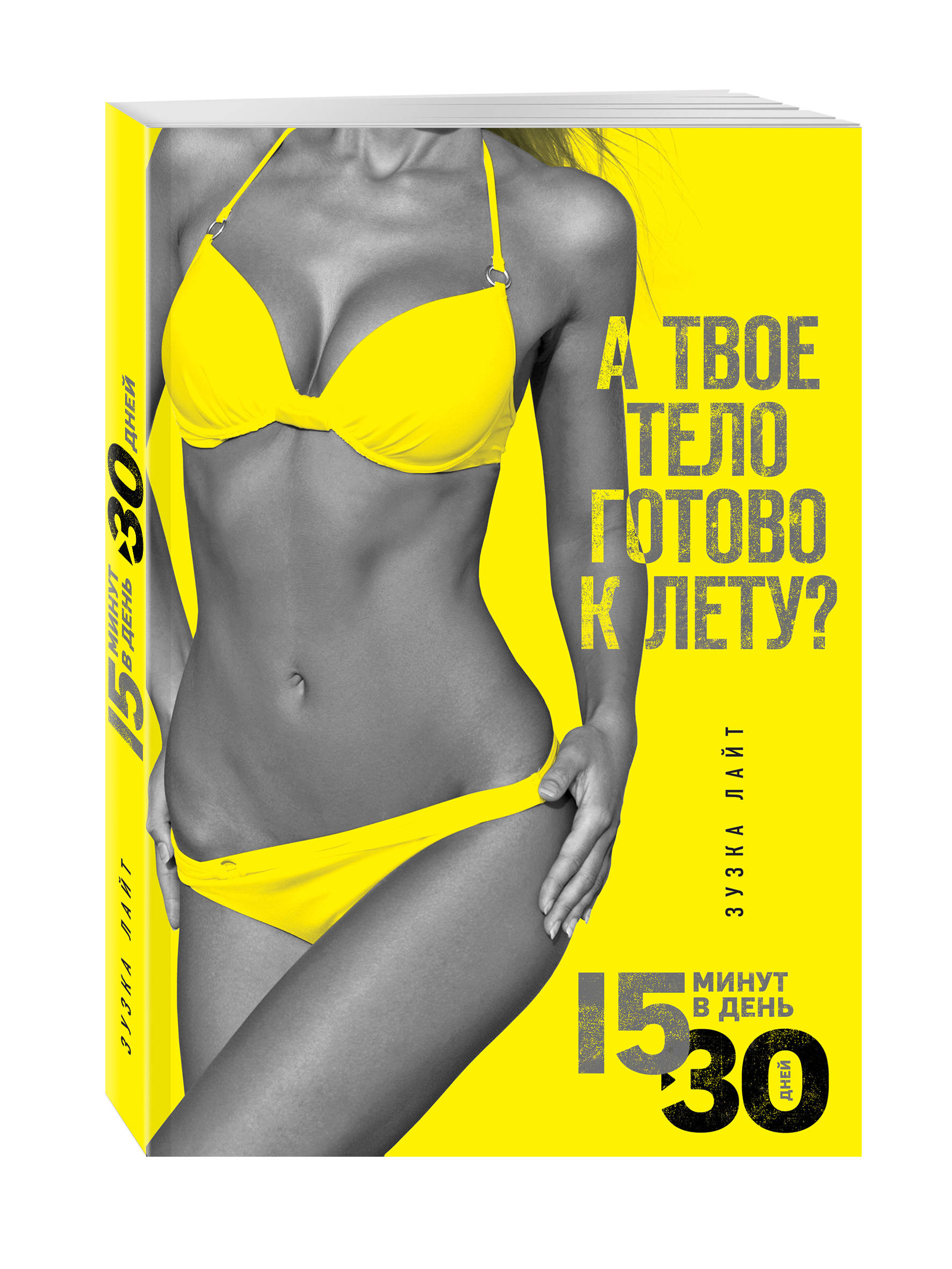15 минут, чтобы похудеть! Инновационная книга-тренер от book24.ru