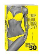 Зузка Лайт - 15 минут, чтобы похудеть! Инновационная книга-тренер' обложка книги