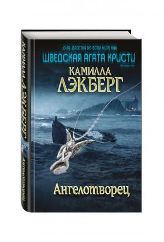 Камилла Лэкберг - Ангелотворец обложка книги