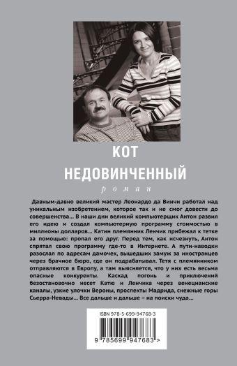 Кот недовинченный Анна и Сергей Литвиновы