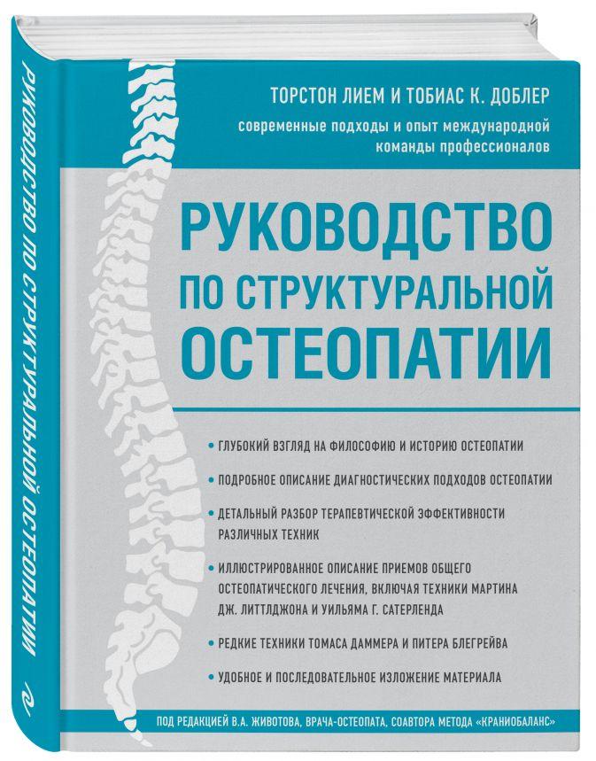 Торстон Лием, Тобиас К. Доблер - Руководство по структуральной остеопатии обложка книги