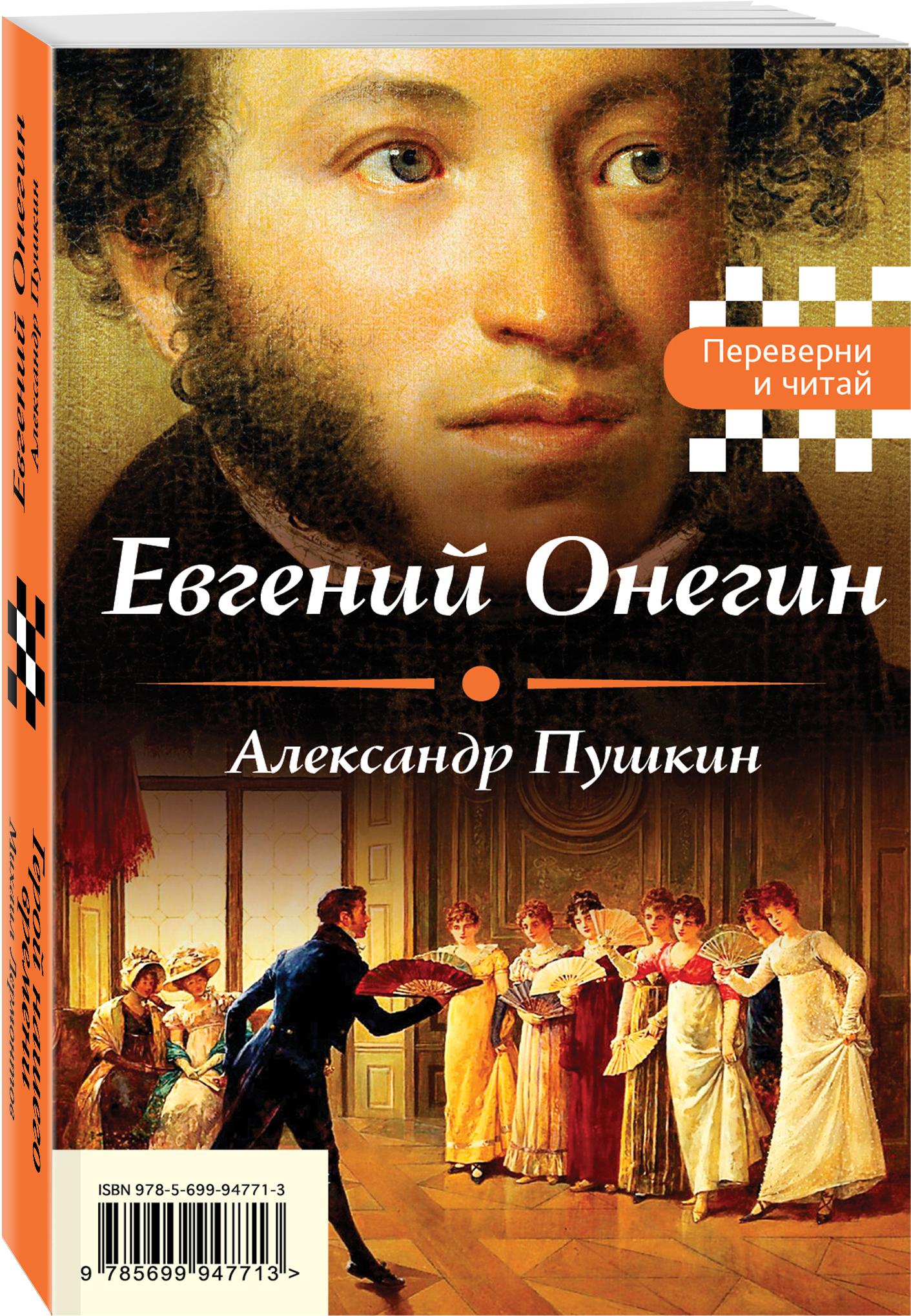 Пушкин А.С., Лермонтов М.Ю. Евгений Онегин. Герой нашего времени