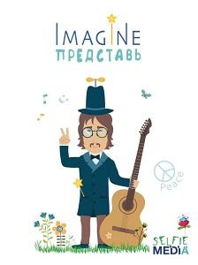 Selfie media - Настольная игра Imagine (Представь) обложка книги