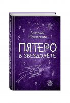 Мошковский А.И. - Пятеро в звездолете' обложка книги