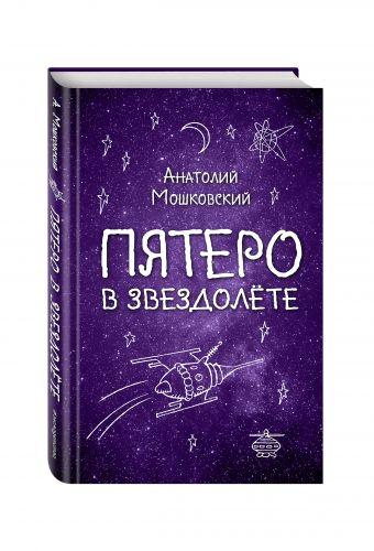Пятеро в звездолете Мошковский А.И.