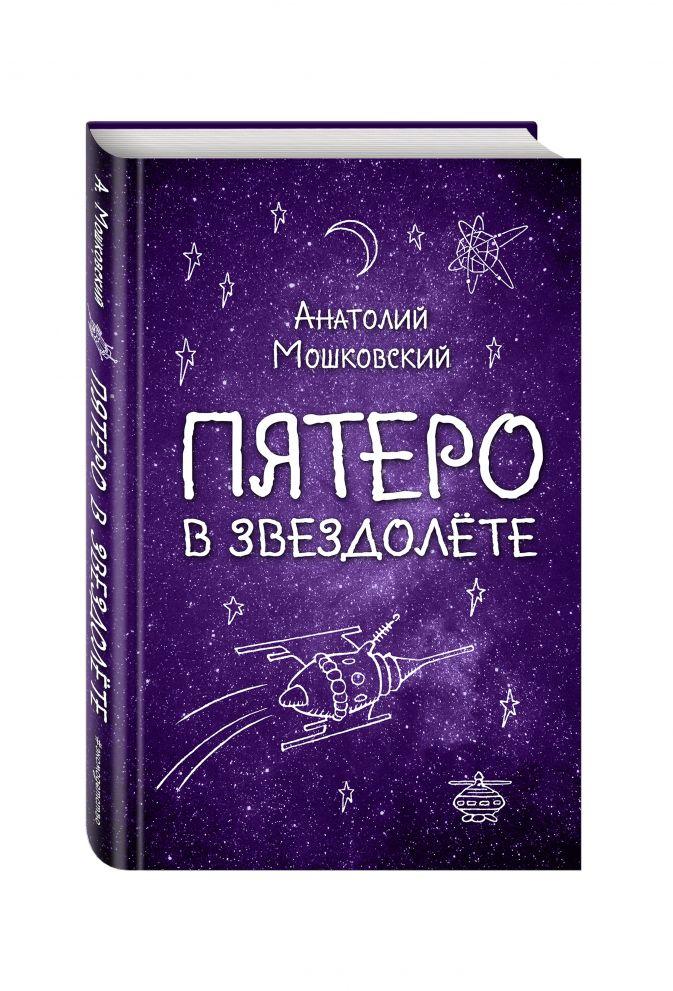 Анатолий Мошковский - Пятеро в звездолете обложка книги