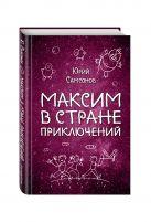 Самсонов Ю.С. - Максим в Стране Приключений' обложка книги