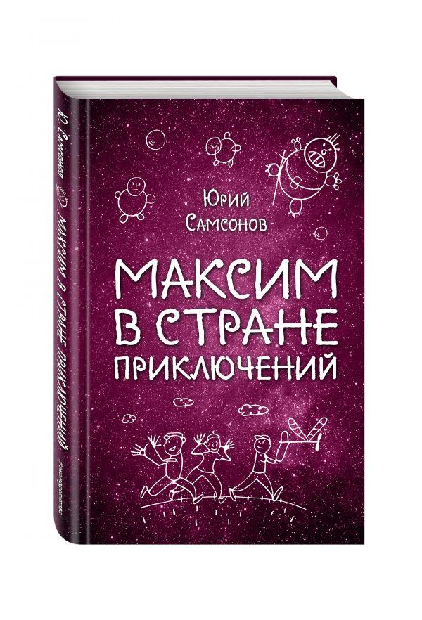 Максим в Стране Приключений Самсонов Ю.С.