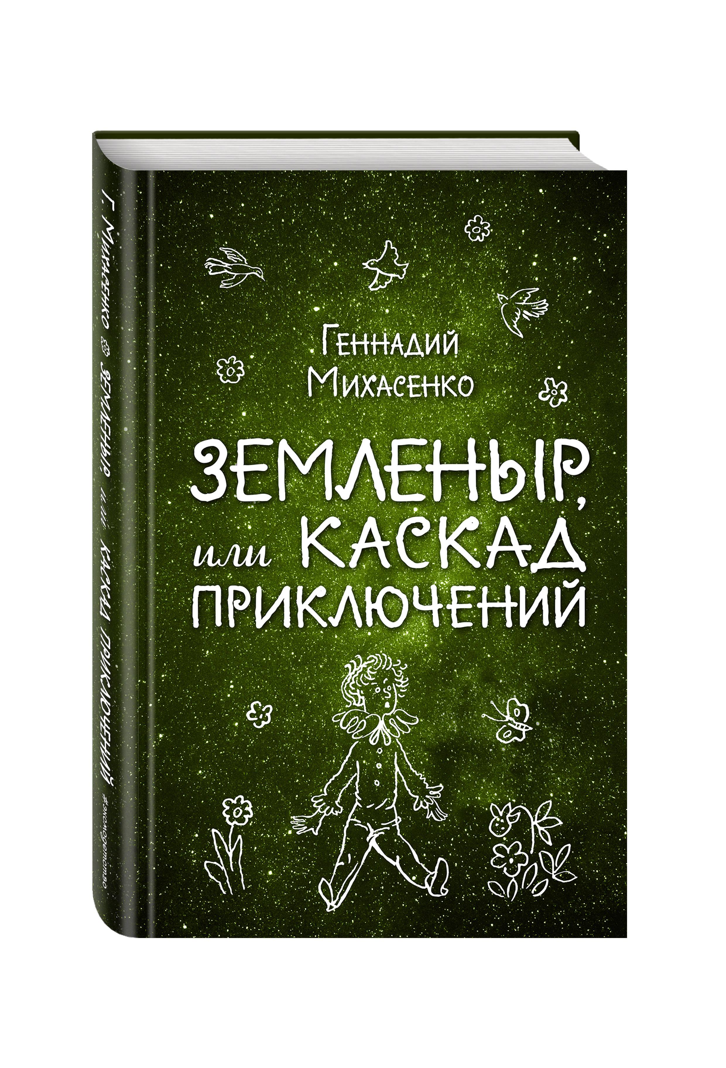 Геннадий Михасенко Земленыр, или Каскад приключений геннадий михасенко милый эп
