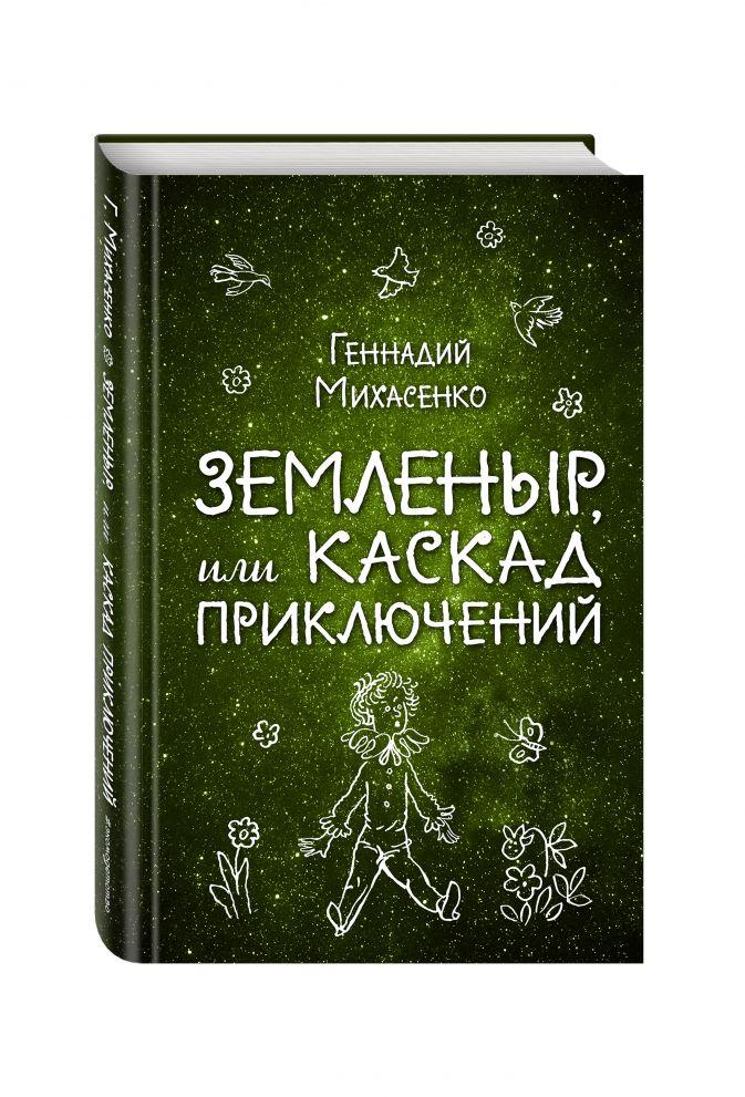 Земленыр, или Каскад приключений Геннадий Михасенко