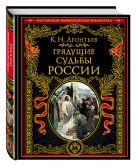 Леонтьев К.Н. - Грядущие судьбы России' обложка книги