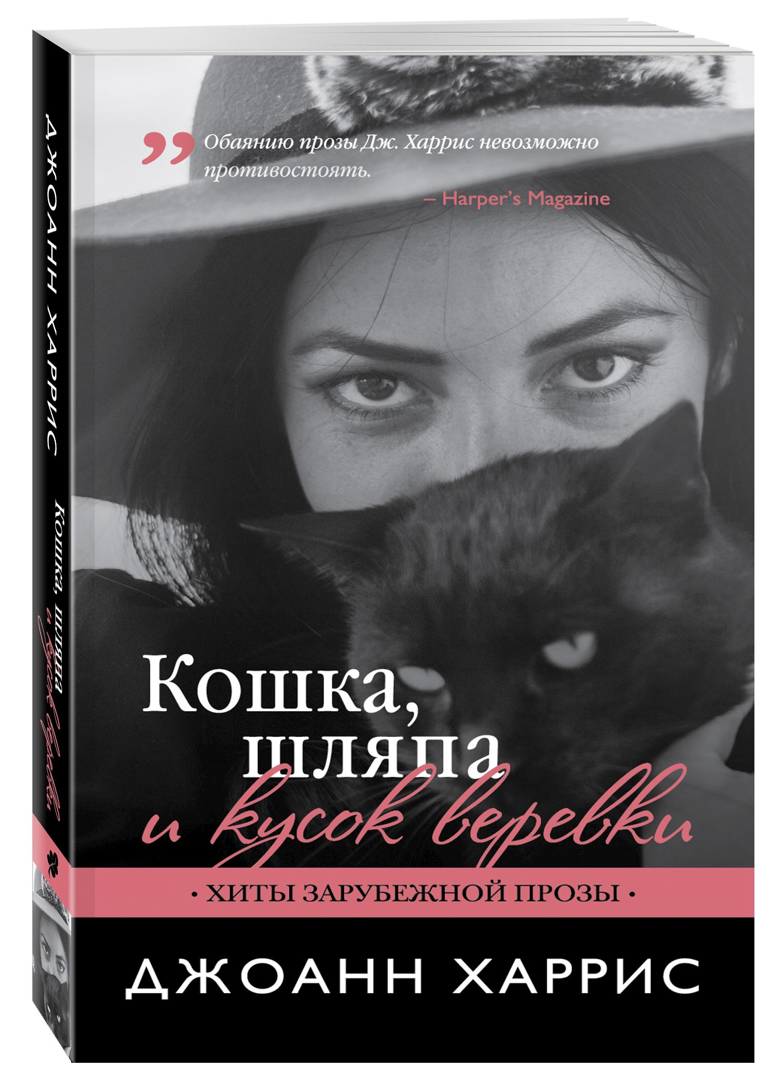Харрис Дж. Кошка, шляпа и кусок веревки ISBN: 978-5-699-94784-3 харрис джоанн темный ангел