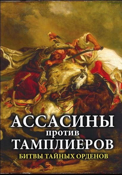 Ассасины против тамплиеров. Битвы тайных орденов - фото 1