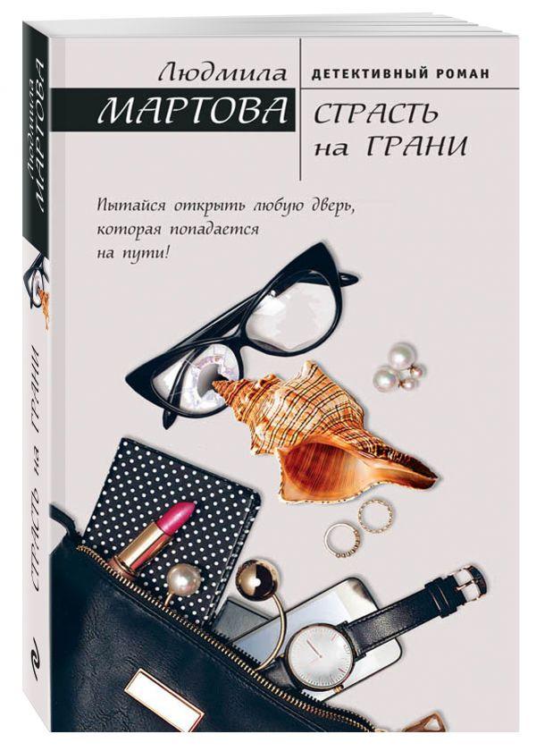 Страсть на грани Мартова Л.