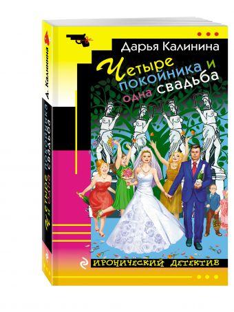 Четыре покойника и одна свадьба Дарья Калинина