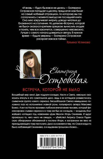 Встреча, которой не было Екатерина Островская