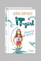 Кейти Бирчалл - Команда мечты' обложка книги