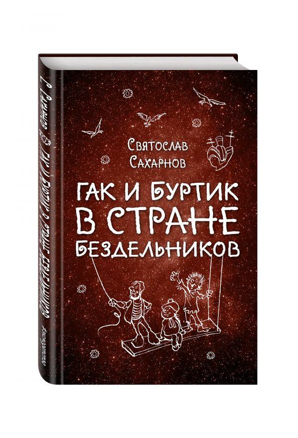 Гак и Буртик в Стране бездельников Сахарнов С.В.