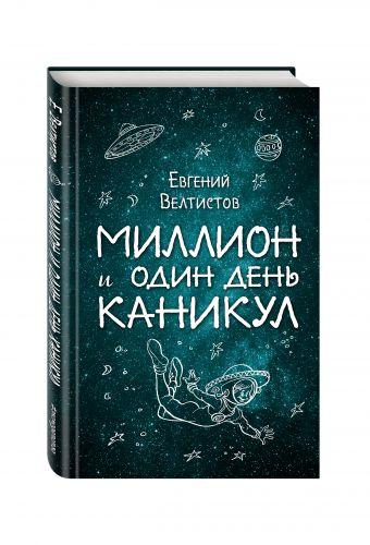 Миллион и один день каникул Евгений Велтистов