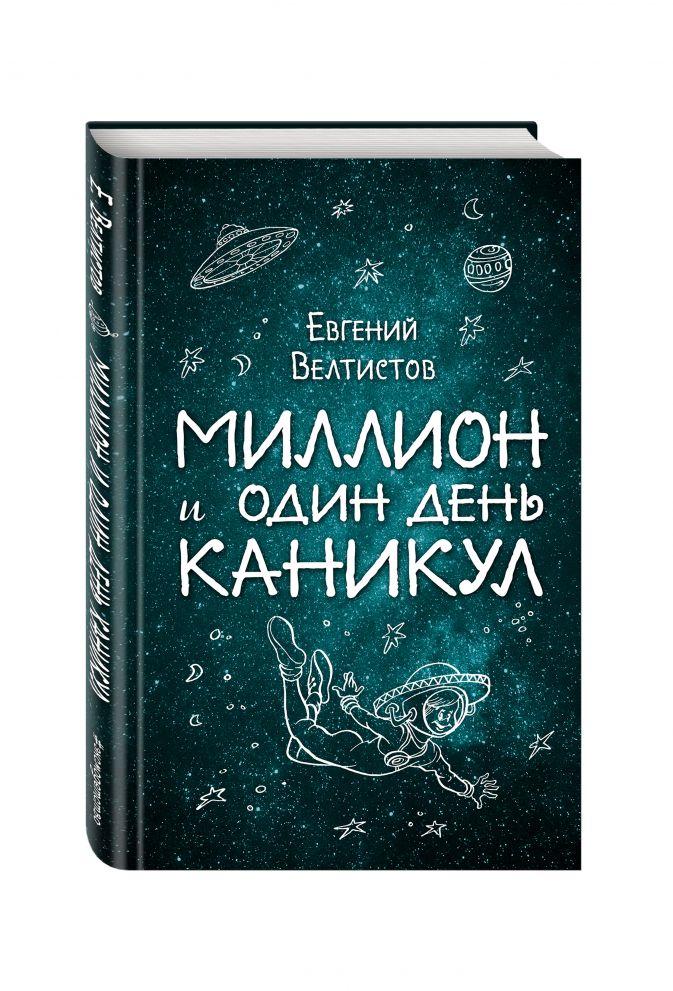 Евгений Велтистов - Миллион и один день каникул обложка книги