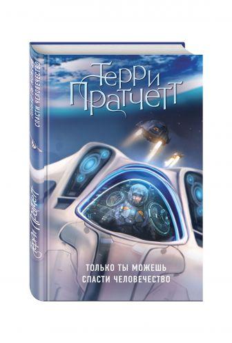 Терри Пратчетт - Только ты можешь спасти человечество обложка книги
