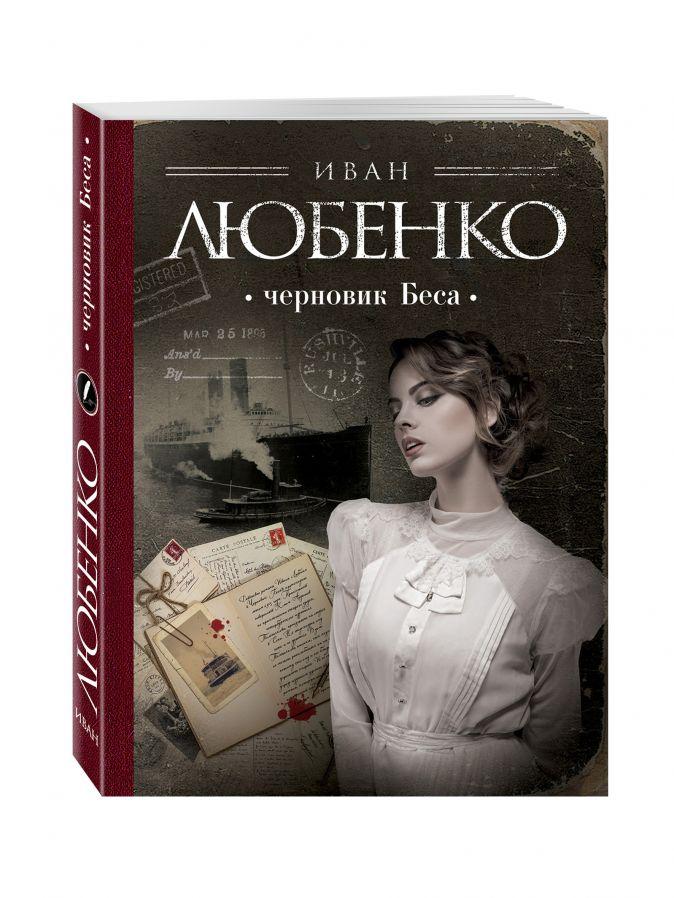 Иван Любенко - Черновик Беса обложка книги