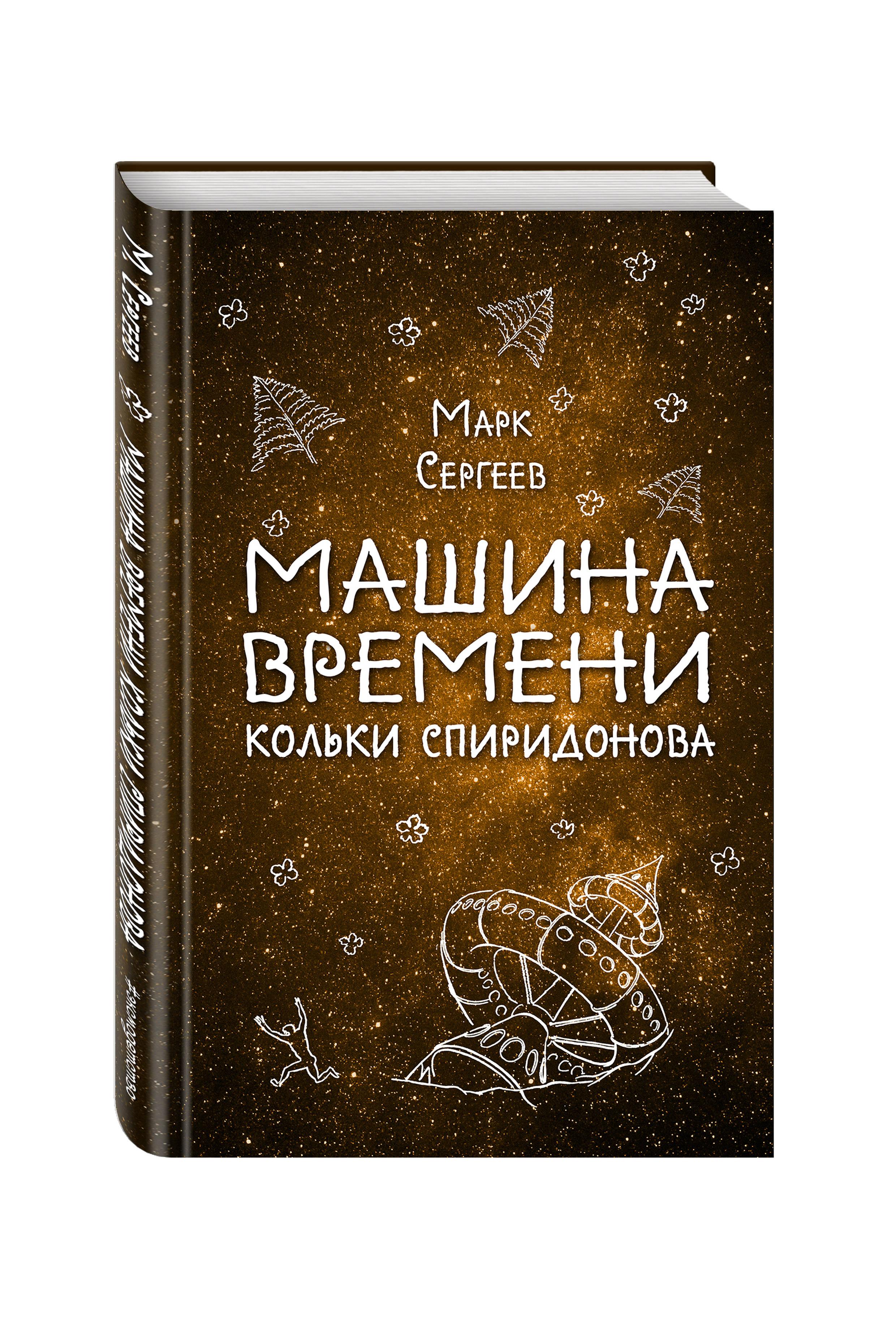 Марк Сергеев Машина времени Кольки Спиридонова