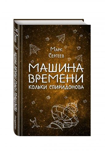 Машина времени Кольки Спиридонова Сергеев М.Д.
