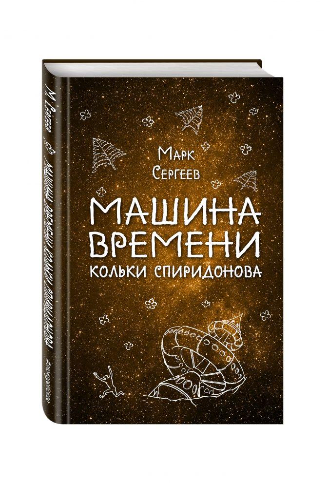 Марк Сергеев - Машина времени Кольки Спиридонова обложка книги