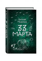 Виталий Мелентьев - 33 марта' обложка книги