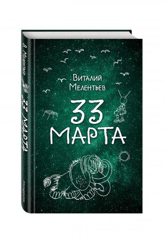 33 марта Виталий Мелентьев