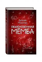 Виталий Мелентьев - Обыкновенная Мёмба' обложка книги
