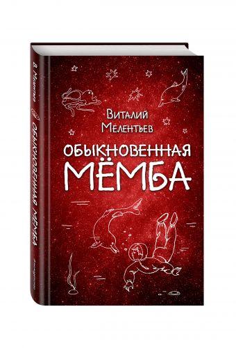 Обыкновенная Мёмба Виталий Мелентьев