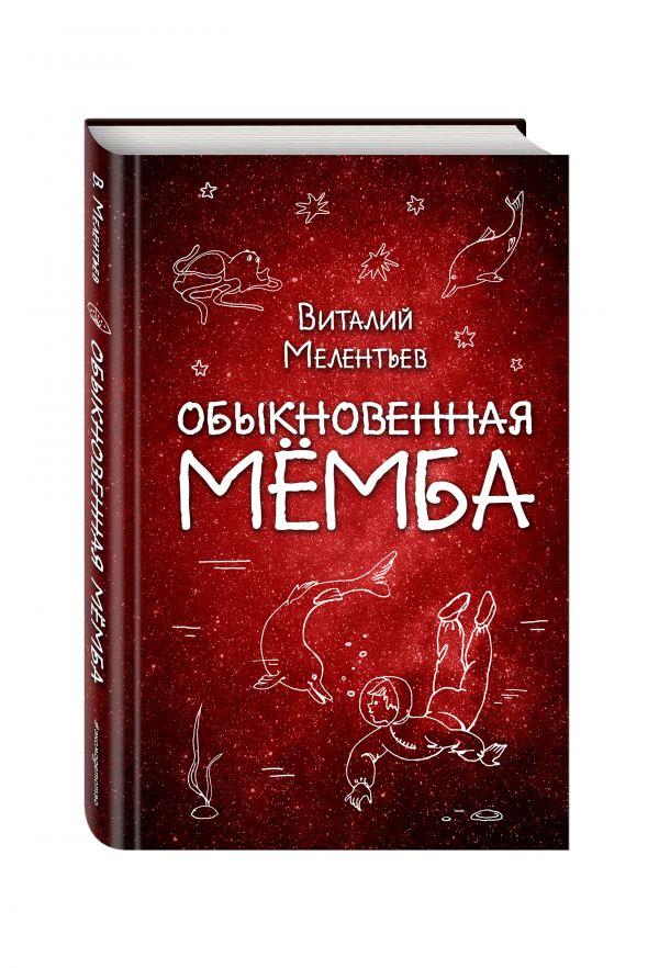 Обыкновенная Мёмба Мелентьев В.Г.