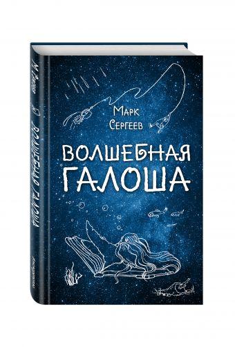 Волшебная галоша Марк Сергеев