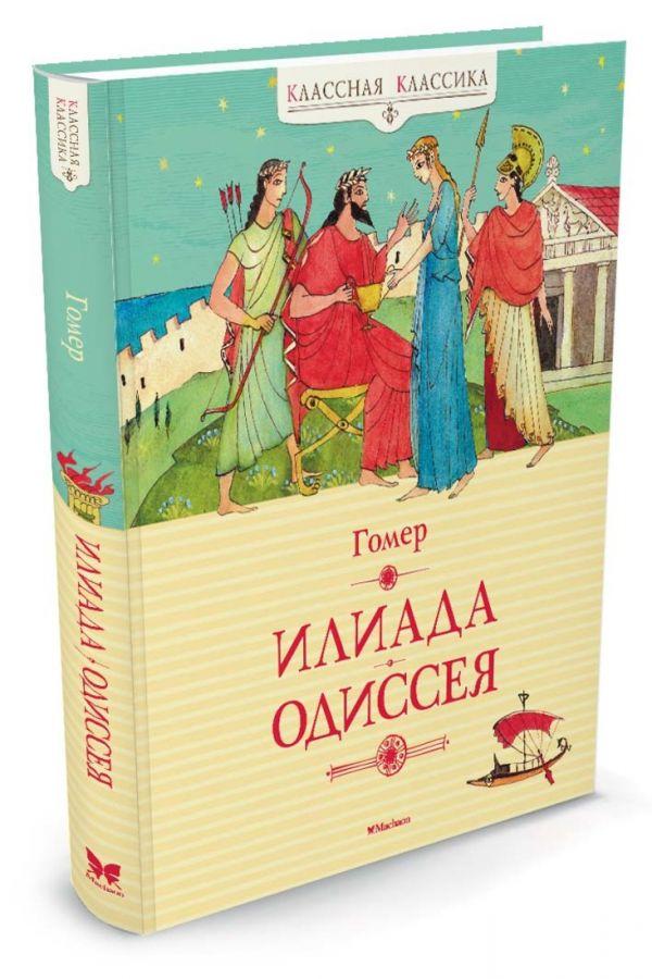 Zakazat.ru: Илиада. Одиссея. Гомер