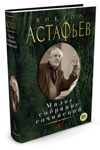 Малое Собрание Сочинений Астафьев В.