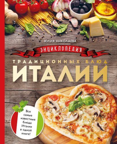 Энциклопедия традиционных блюд Италии (комплект) - фото 1