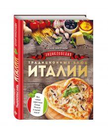 Энциклопедия традиционных блюд Италии (комплект)